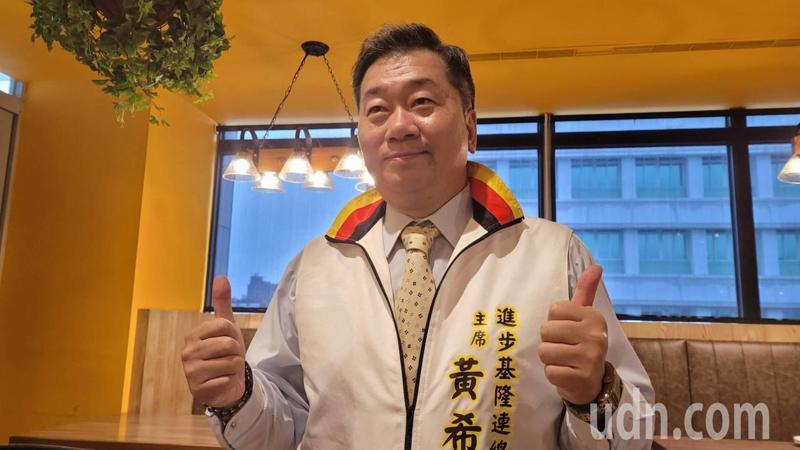 國民黨基隆市黨部前主委黃希賢組進步基隆連線選市長。記者游明煌/攝影