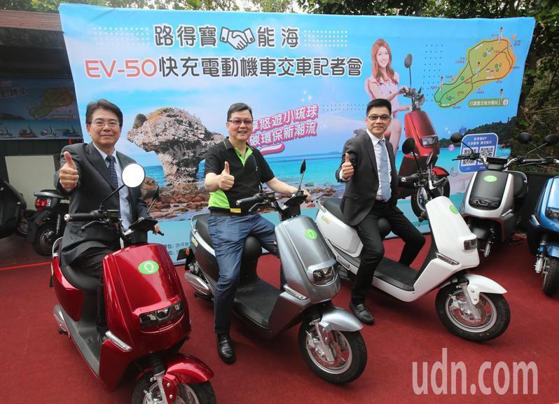 國內一家電動機車業者宣布將投入300台快充式輕型電動機車,讓到小琉球的遊客藉由APP就能快速找到機車,並能發動、熄火、還車,未來也希望將小琉球打造成低碳示範島。記者劉學聖/攝影