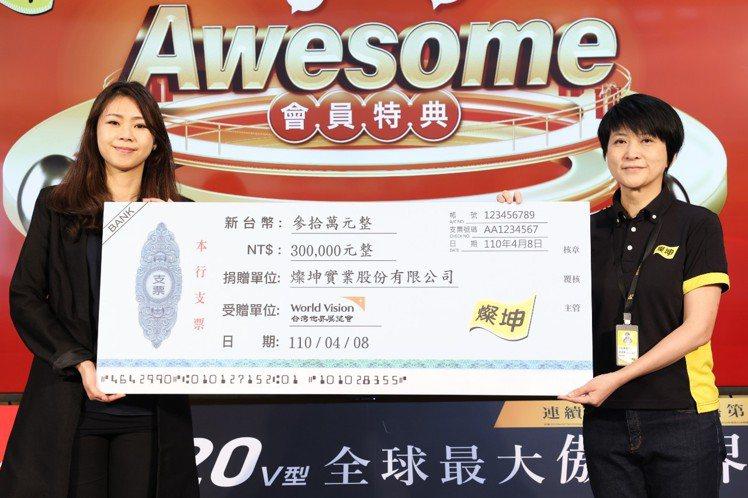 燦坤攜手台灣世界展望會,捐贈30萬善款給台灣缺水地區。記者沈昱嘉/攝影