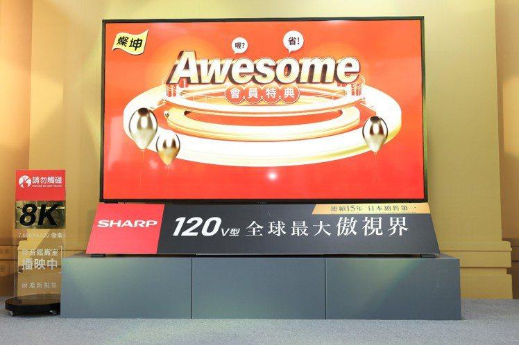 SHARP 120吋8K電視全台獨家現身,原價600萬元,燦坤優惠價420萬,再...