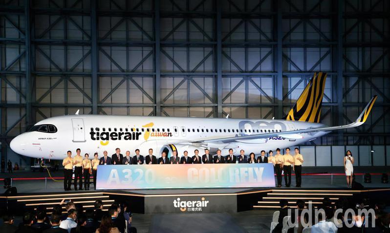 台灣虎航第一架,同時也是國內第一架的A320neo客機下午在桃園台灣飛機維修公司棚廠內正式亮相,台虎舉辦盛大的新機發表會,邀請與會貴賓一起上台與新機合影。記者鄭超文/攝影