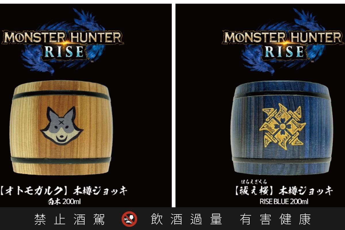 「魔物獵人崛起」狂銷500萬套日本推出限量聯名酒杯