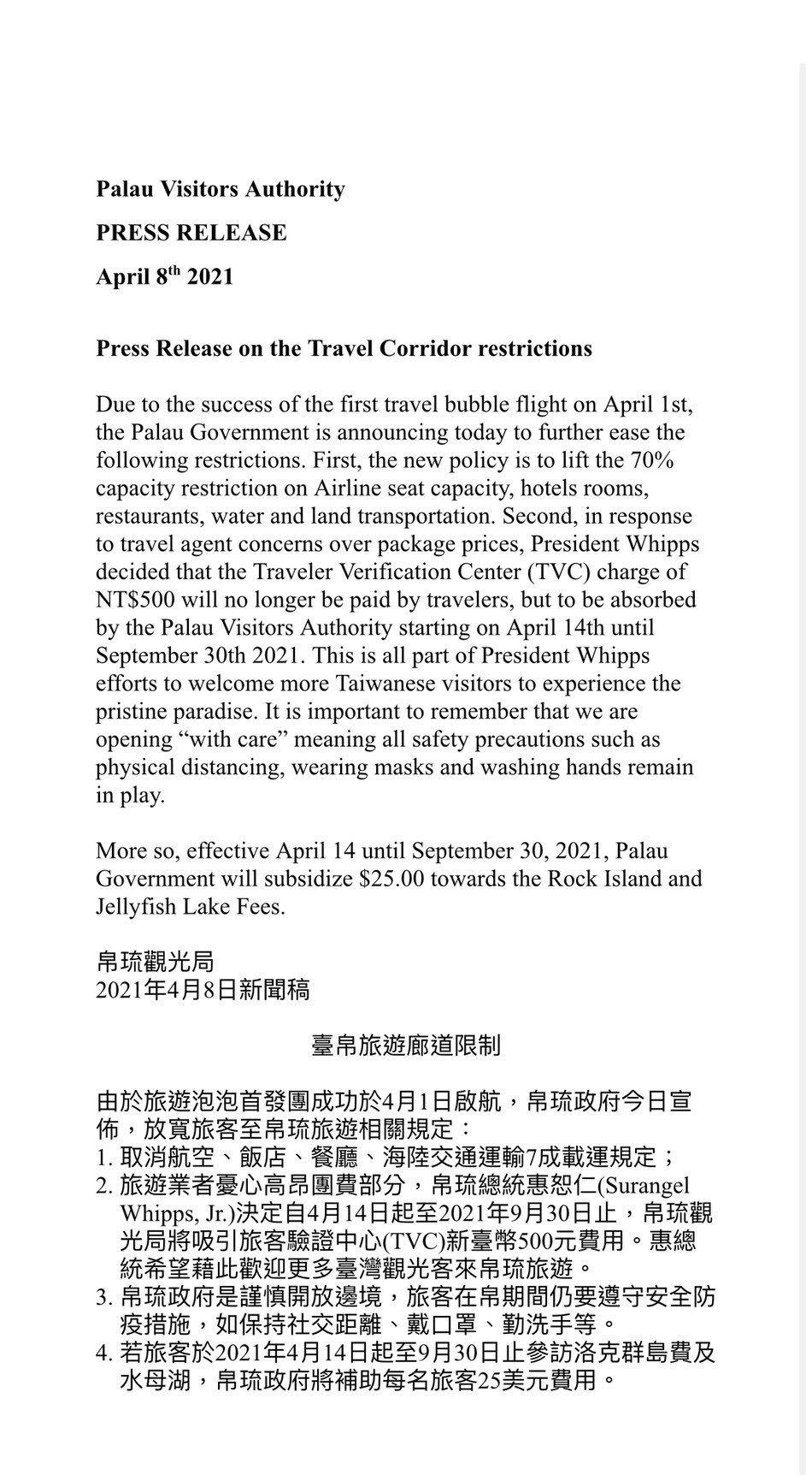 帛琉最新政策。圖/讀者提供