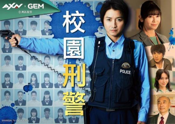 藤原龍也主演「校園刑警」現正熱播中。圖/AXN提供