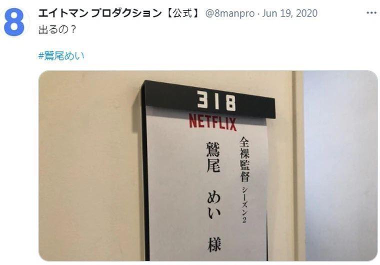 鷲尾芽衣的經紀公司去年證實將演出「AV帝王」第二季。圖/摘自8man IG