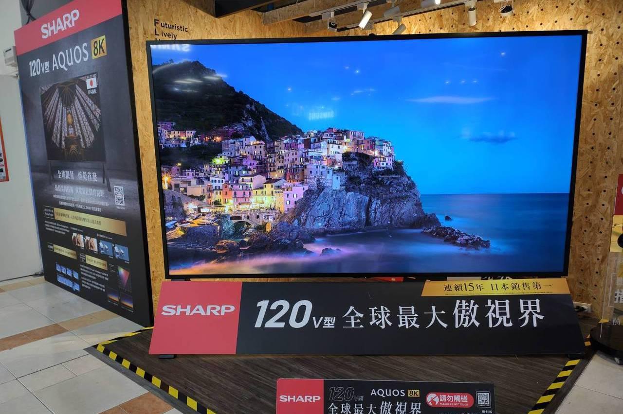 超跑級大電視來了 夏普120吋8K燦坤優惠價399萬