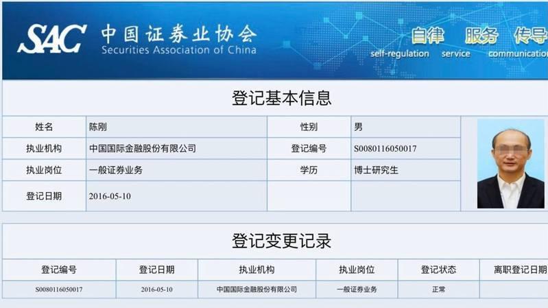 陳剛自2016年8月起獲委任為中金公司合規總監。(中金公司)