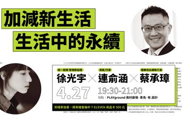【500談講座報名】徐光宇╳連俞涵╳蔡承璋──加減新生活,生活中的永續