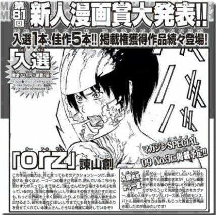 諫山創以《Orz》獲得81回新人賞