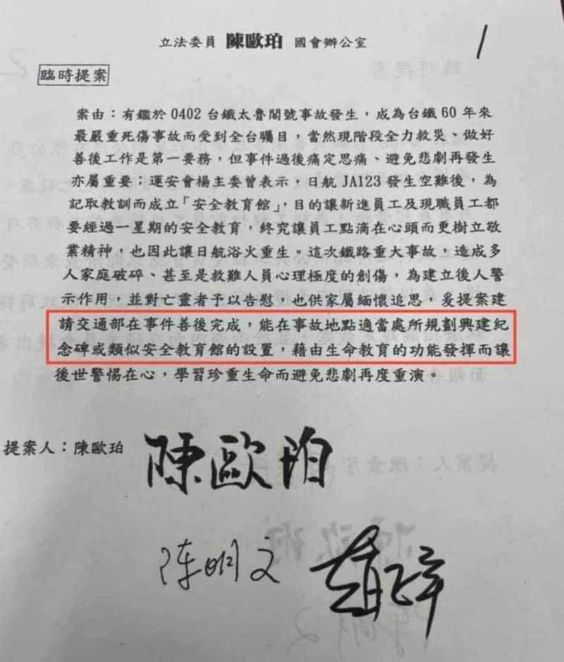 網友PO出一張公文,指立委陳歐珀提案要為太魯閣號事故「蓋建紀念碑或類似安全教育館」,上面還有立委陳明文、趙正宇的名字。 圖/取自臉書