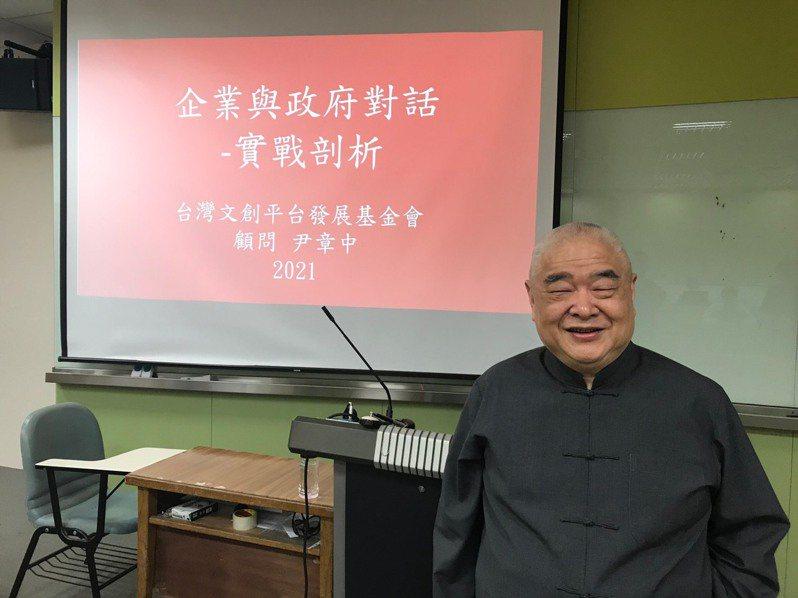 立法院前公報處長尹章中。圖片提供/政大商學院