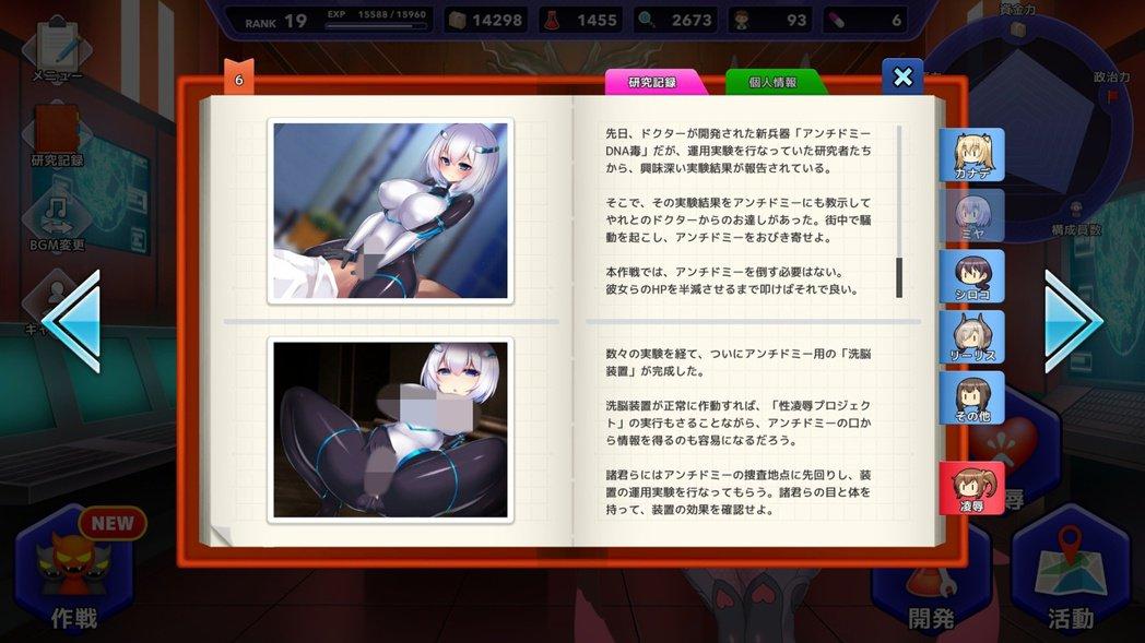 玩家如同前作可以閱覽以往的調教事件紀錄。