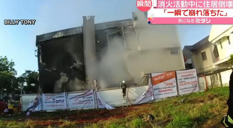 泰國曼谷近日發生一起火警,因為救火途中房屋突然倒塌,造成消防員與民眾共5人罹難的悲劇。圖擷取自youtube