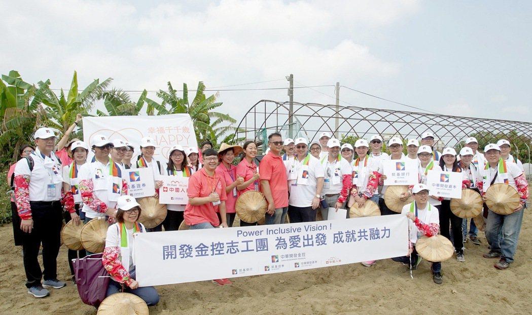 開發金控志工團支持「幸福良食」青農與環境互利共生的友善農法。 開發金控/提供