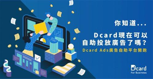 Dcard在今年推出自有廣告系統Dcard Ads,提供在Dcard App中刊...