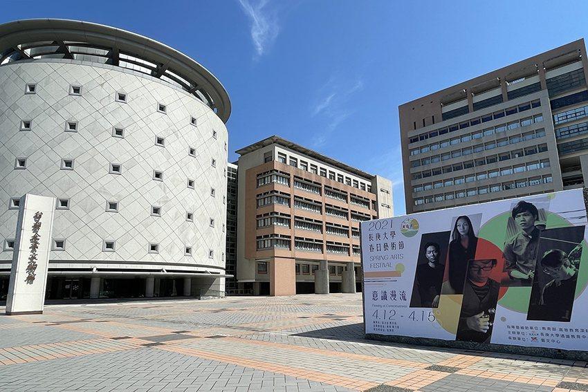 長庚大學藝文中心結合音像、舞蹈、音樂三個領域辦理「春日藝術節」。 長庚大學/提供