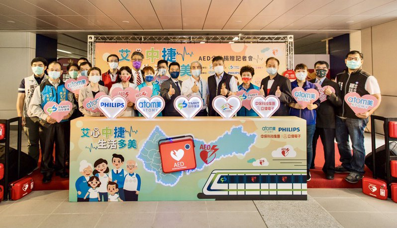 「艾心中捷.生活多美」自動體外心臟電擊器公益捐贈儀式在捷運市府站舉行。記者宋健生/攝影