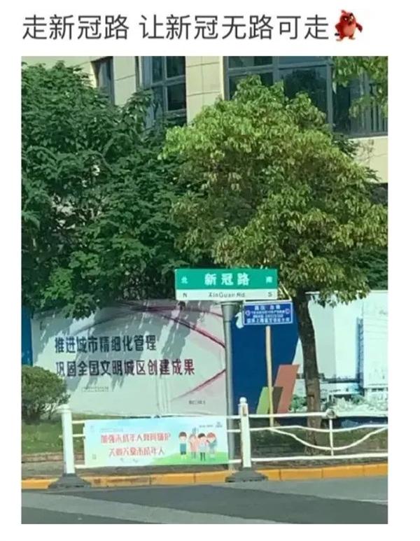 上海「新冠路」上的集中疫苗接種點,最近成為網紅打卡地,朋友圈相約「走新冠路,讓新...