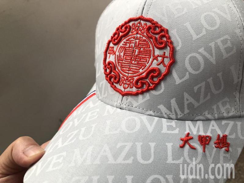 大甲鎮瀾宮今年發行的秩序帽有精品fu,造成網拍搶購。記者陳秋雲/攝影