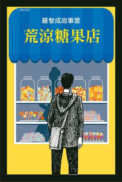 《荒涼糖果店》書影。(圖/聯合文學出版社提供)