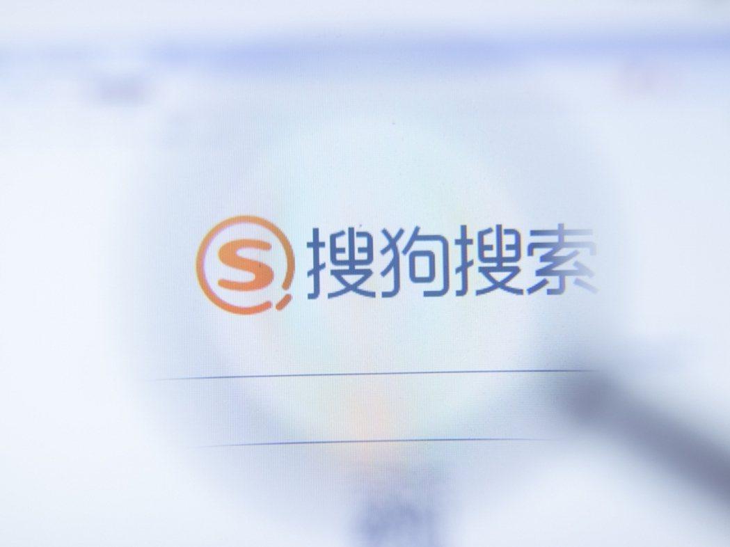搜狗將私有化下市。圖源:香港電台