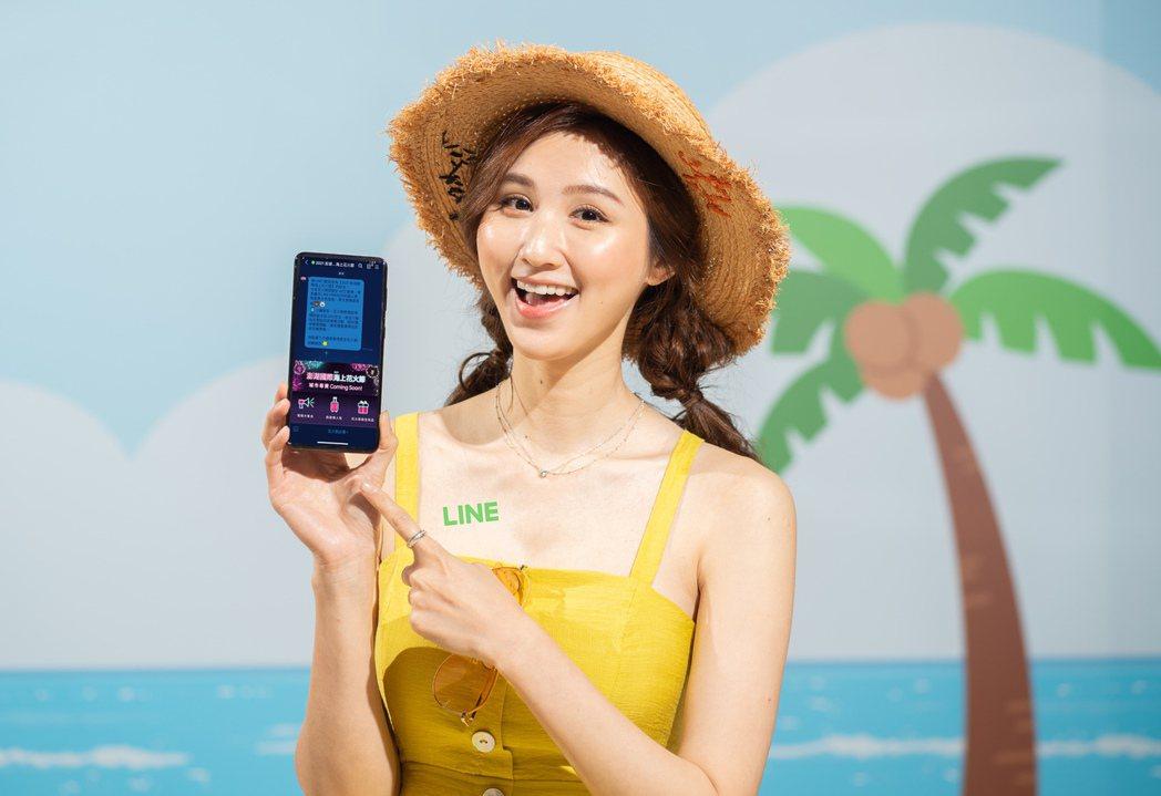 澎湖花火節LINE官方帳號數位行銷科技加持,專屬優惠即時推播。圖/LINE提供