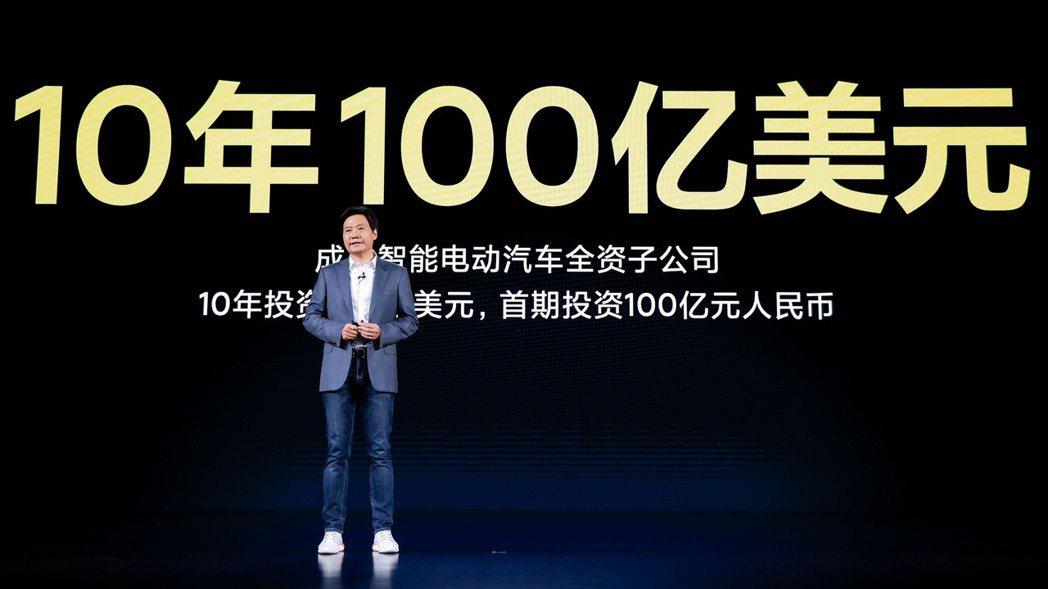小米執行長雷軍宣布,未來十年將投資100億美元,成立獨資的子公司進軍電動車。圖/...