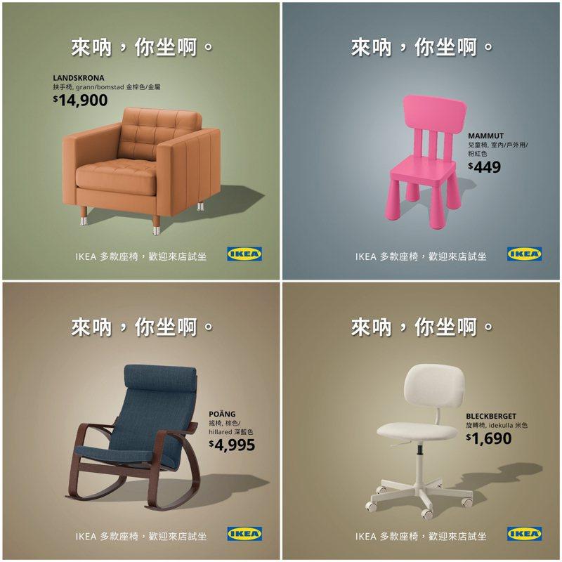 IKEA搭上進擊的巨人熱門場面「萊納,你坐啊!」,推出椅子文案,吸引大批巨人粉湧進朝聖。 圖/取自IKEA粉絲專頁