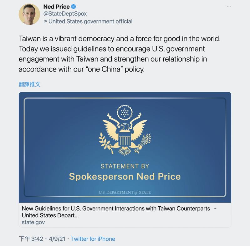 國務院發言人普萊斯推文表示,已發布新的對台交往準則,鼓勵美國政府與台灣往來,並根據美國的一中政策強化雙邊關係。取自推特