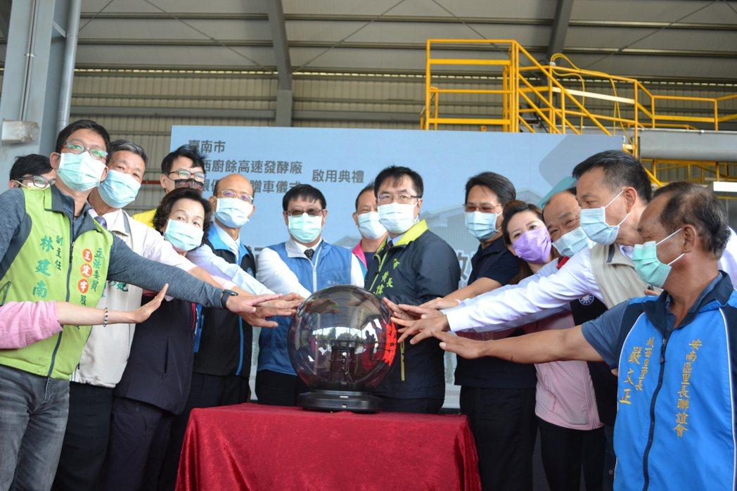 環保署長張子敬、台南市長黃偉哲今天為城西廚餘高速發酵廠啟用。記者鄭惠仁/攝影