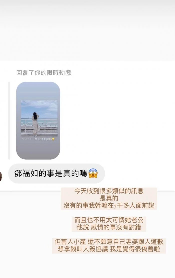 網友曝光美甲店闆娘指鄧福如有婚外情。 圖/擷自Dcard