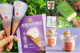 芋頭控必敗3大最新冰品!「芋泥芋圓蛋捲冰淇淋筒、芋治三層雪糕、大甲芋頭霜淇淋」一次收
