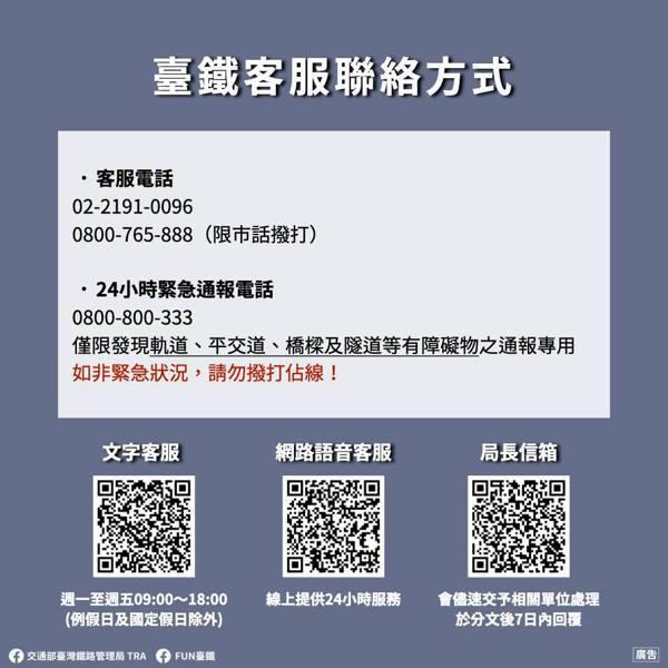 台鐵客服聯絡方式。圖/取自「fun臺鐵」臉書粉專