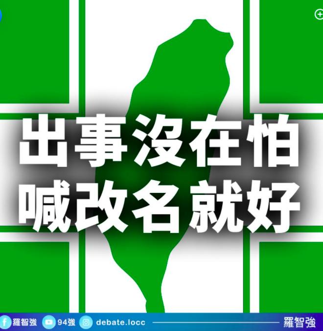 羅智強今嗆,民進黨政府消費國徽議題時,別忘林佳龍一年前也承諾華航改名。「改名已是...