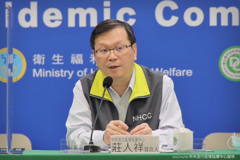 中央流行疫情指揮中心今下午2時召開臨時記者會,由發言人莊人祥說明。圖/指揮中心提供