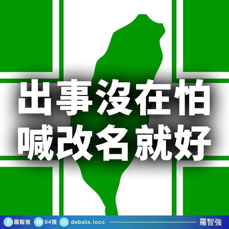 國民黨革實院院長、議員羅智強碩,民進黨改國徽、改黨徽、改華航,就是不改革。圖/取自羅智強臉書