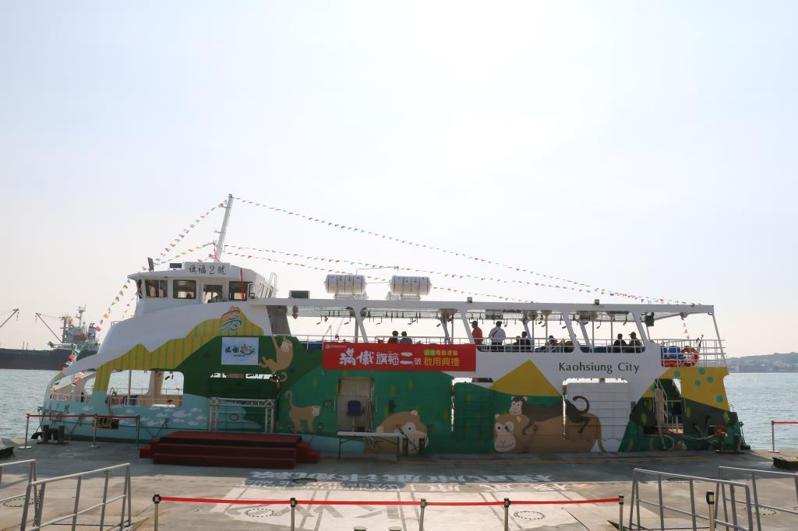 高雄第二艘電力渡輪「旗福二號」。圖/取自高雄市輪船公司網站