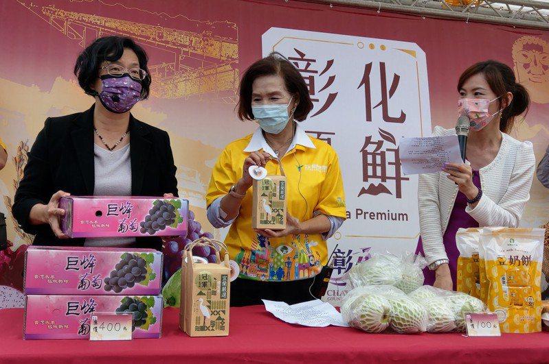 宜蘭綠博彰化周登場,林姿妙與王惠美合體拍賣優質農產,吸引民眾參與。記者戴永華/攝影