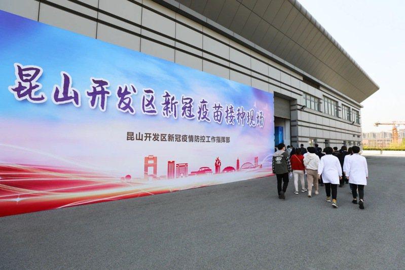 圖為昆山開發區設在國際會展中心的新冠疫苗接重點。(取自昆山市政府新聞辦公室官方微信)