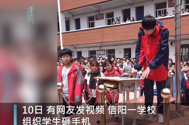 管不住學生玩手機 河南學校組織學生當眾砸手機