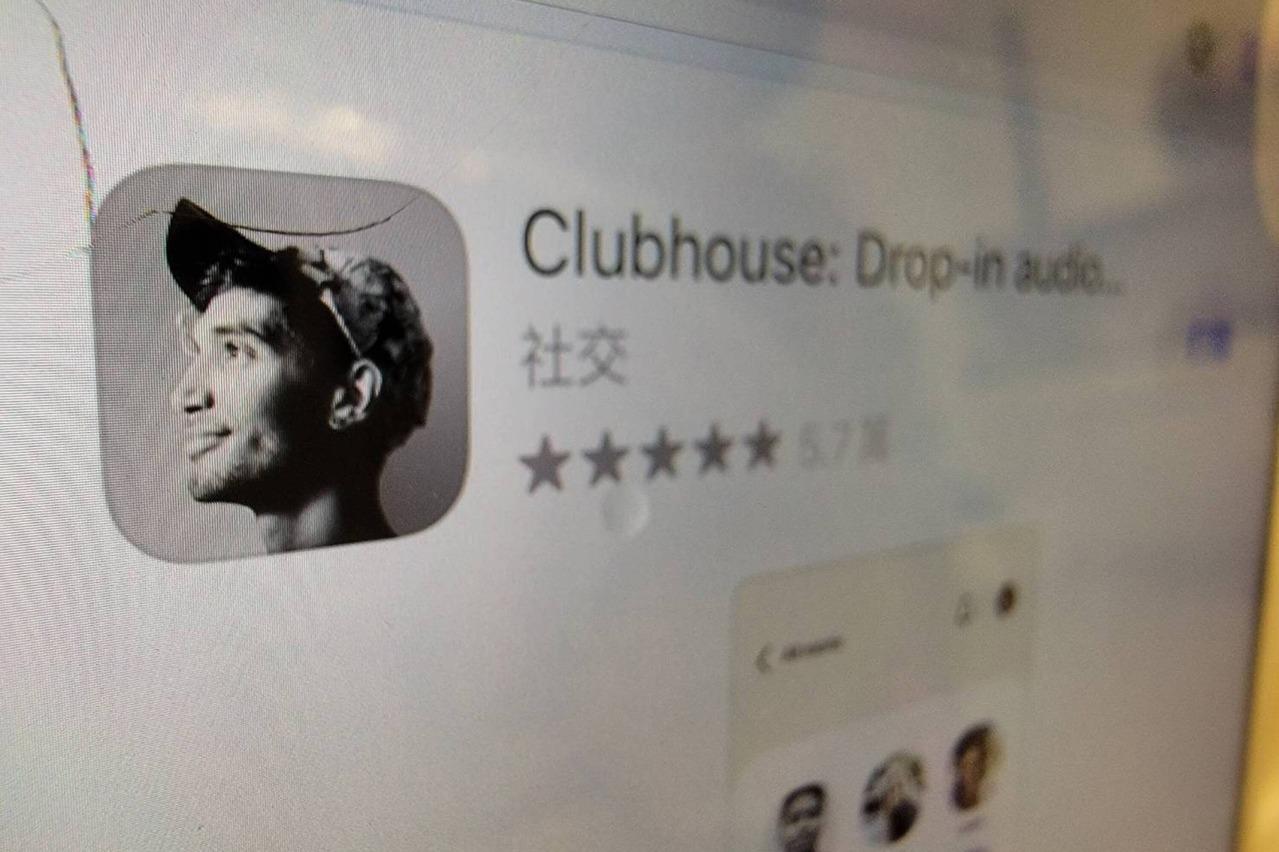 社群媒體個資外洩連環爆 傳Clubhouse 130萬人被看光
