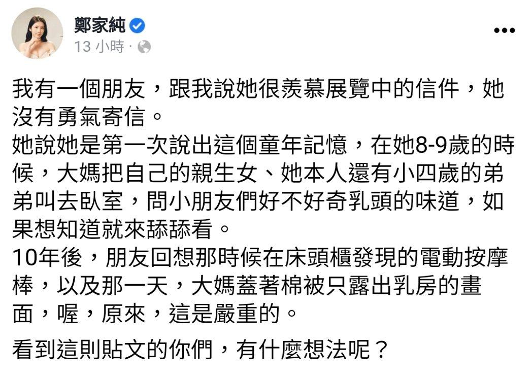 圖/擷自雞排妹臉書