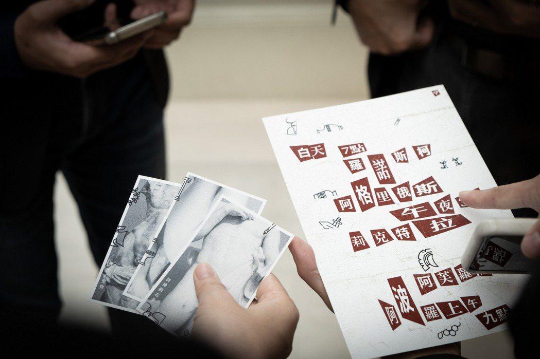 奇美博物館推出《穹頂計畫Ⅱ 潘神之子》,玩家可運用手機及解謎道具逐一破關。 圖/...