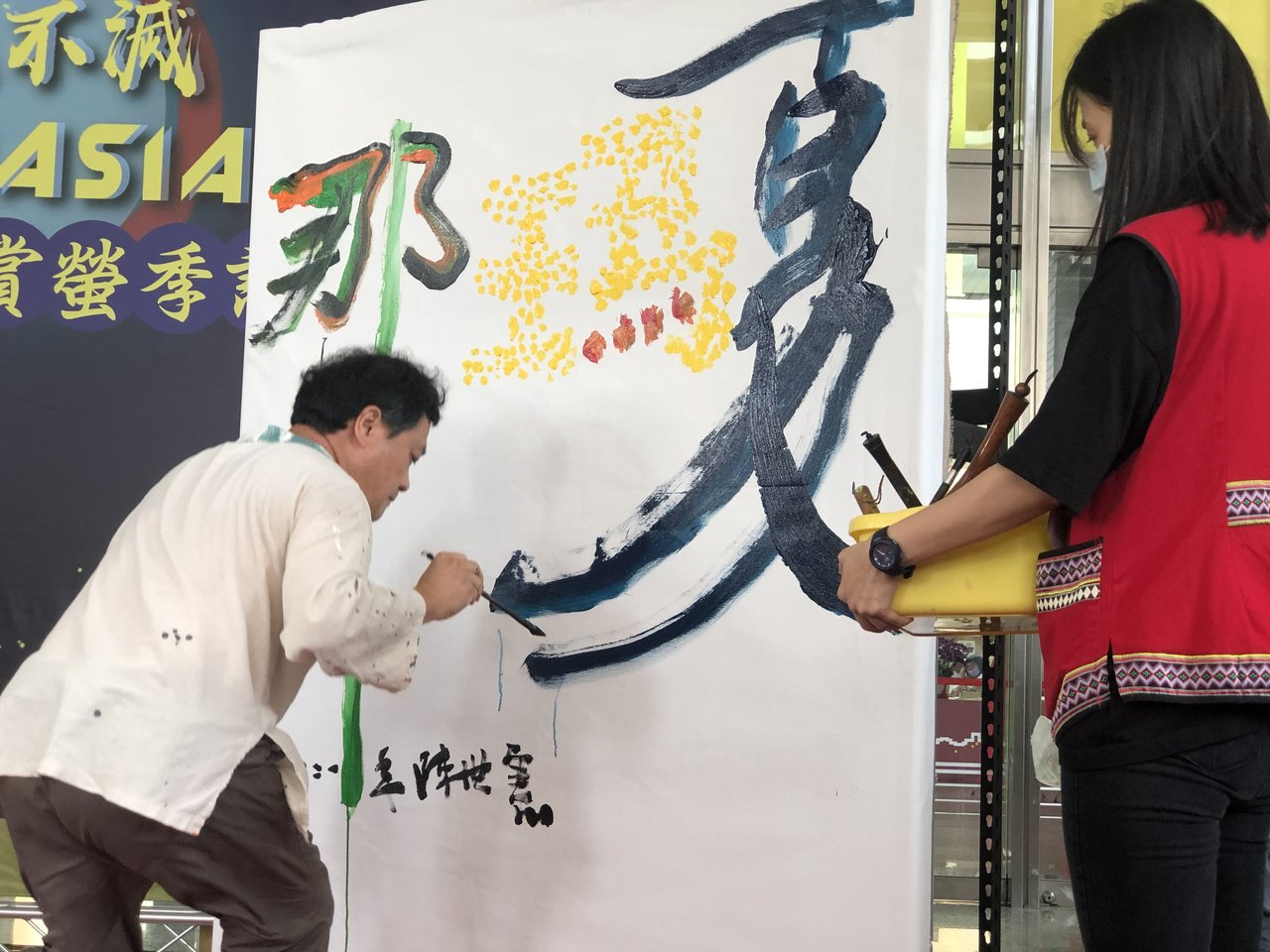 意象書法大師陳世憲寫出「那瑪夏」獨特意境。 圖/王慧瑛 攝影