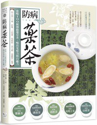 《防病藥茶》 圖/幸福文化提供