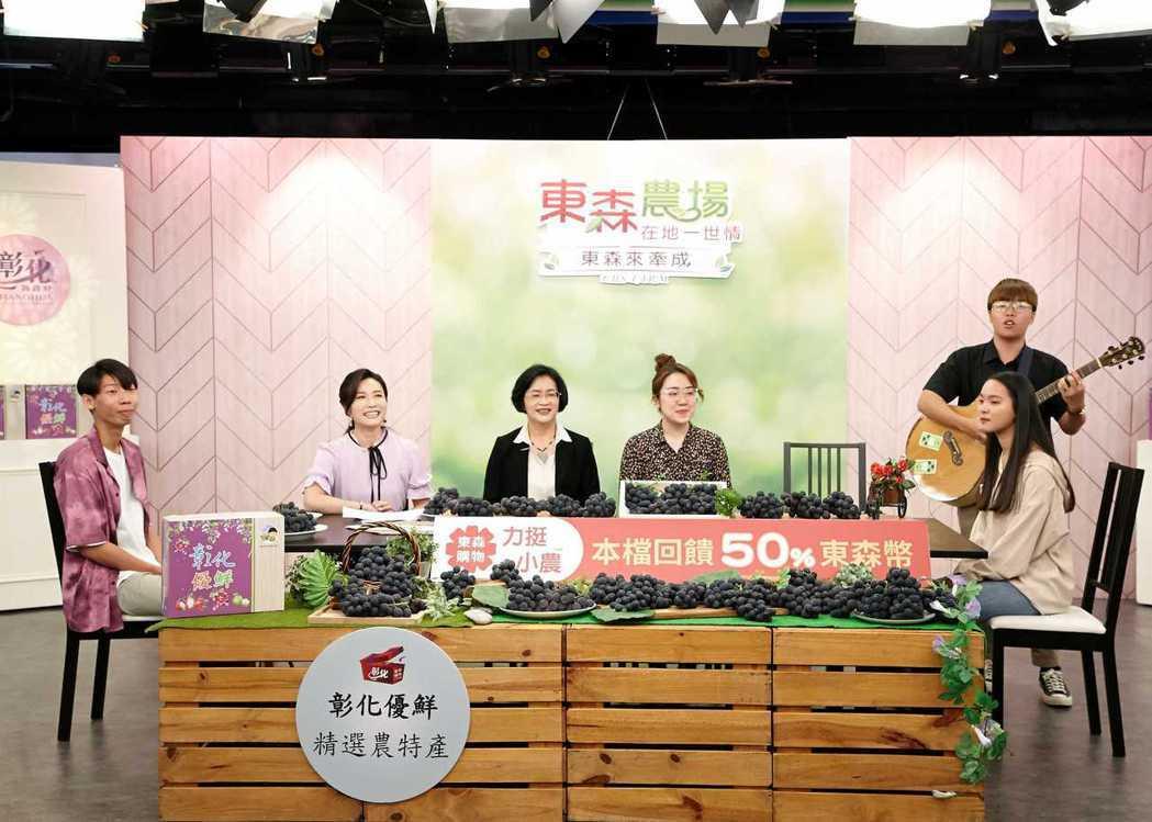 彰化縣長王惠美9日第三度上東森購物《東森農場》節目,還帶來四位在「行銷彰化葡萄高...