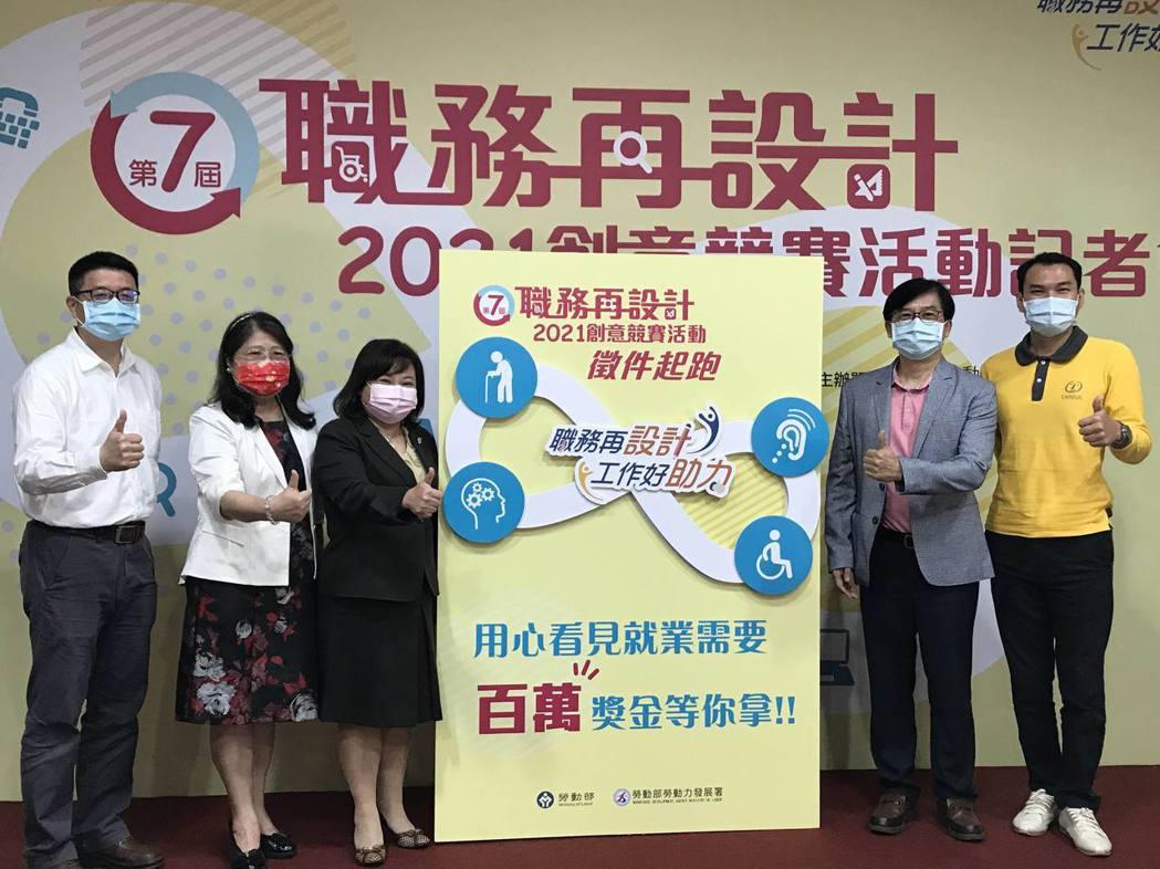 勞動力發展署署長施貞仰(左三)和與會來賓,共同啟動「第7屆職務再設計創意競賽活動...