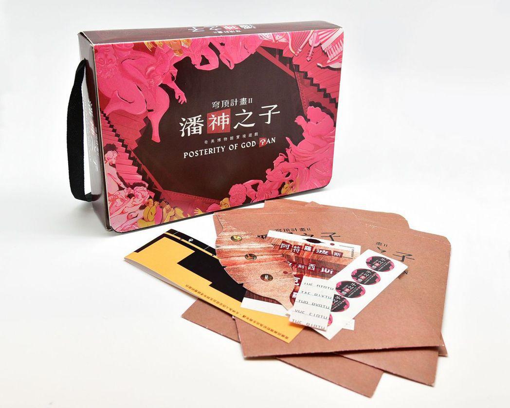 《穹頂計畫Ⅱ 潘神之子》遊戲盒。  奇美館/提供