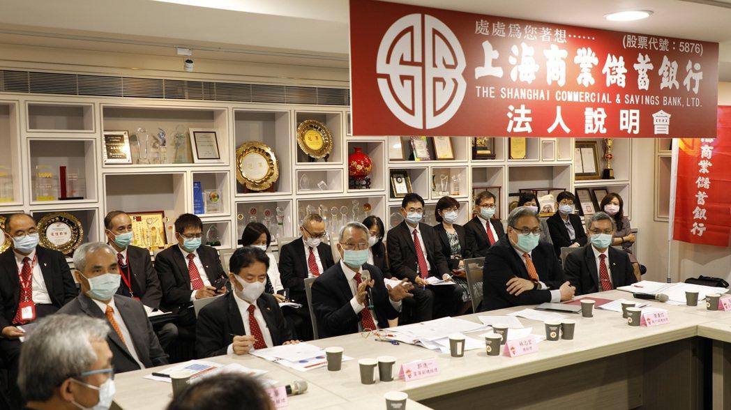 上海銀行召開法人說明會,報告去(109)年的營運成果。上海銀行/提供
