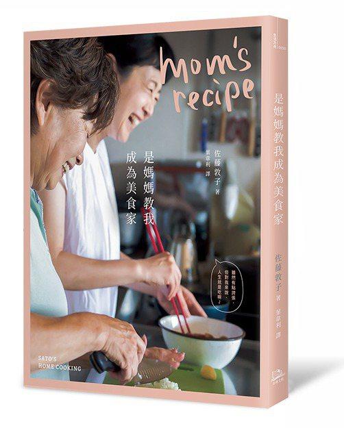 書名:《是媽媽教我成為美食家》 作者:佐藤敦子 出版社:讀書共和國/方舟文化 出版時間:2020年3月4日